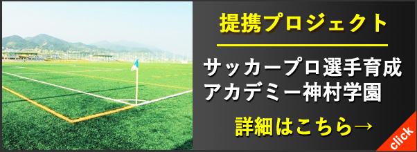 提携プロジェクト サッカープロ選手育成アカデミー神村学園
