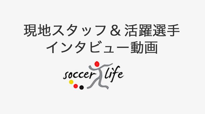 サッカーライフ現地スタッフインタビュー